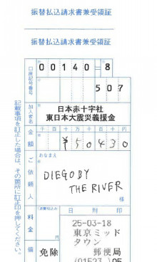 DIEGO BY THE RIVER-blog-義援金